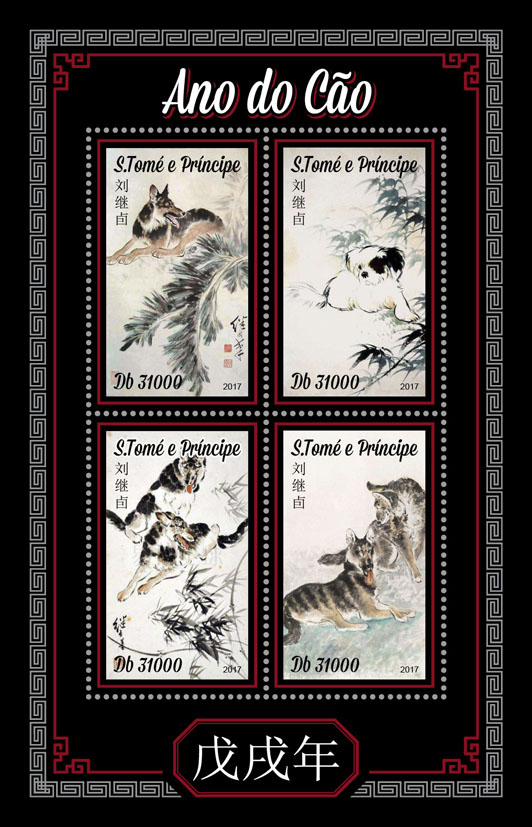 Year of the Dog - Issue of Sao Tome and Principe postage stamps