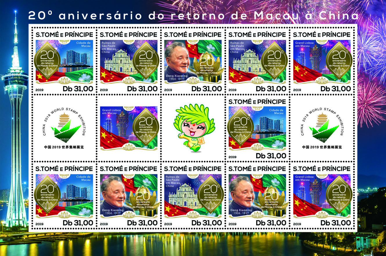 Macau return to China - Issue of Sao Tome and Principe postage stamps